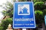 Sign marking Phetchabun City pillar Shrine.