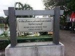 Sign showing River Kwai Bridge Pier